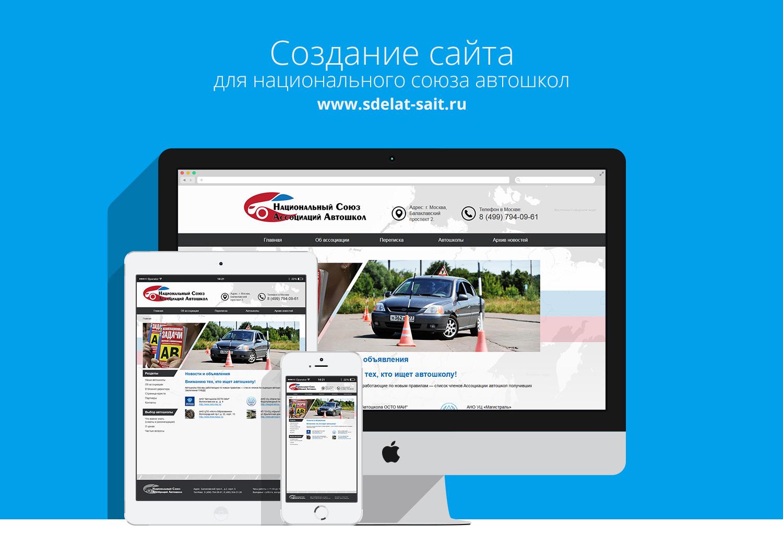 Дорога создание сайтов конструктор для создания сайта школы