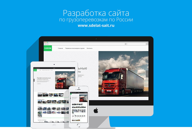 Разработка сайта транспортной компаний официальный сайт компании husqvarna