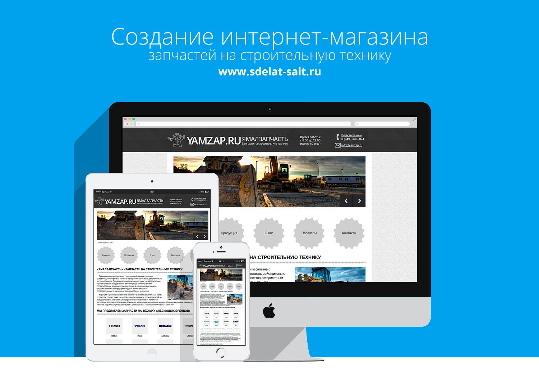 Сайт сделать интернет магазин официальный сайт транспортной компании регион групп