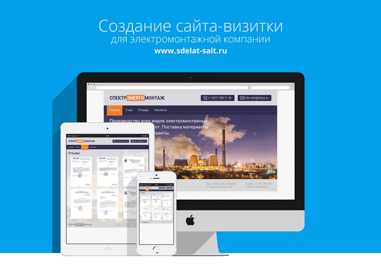 Энерго создание сайтов скачать программу для создания профессионального сайта