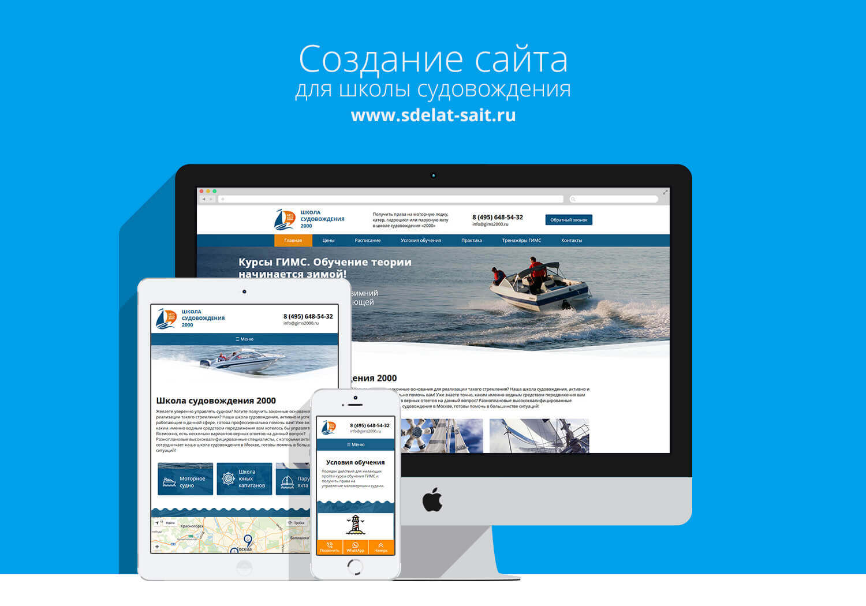 Создание сайта класса школы фрилансеры создание сайтов