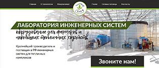 Изготовление сайта для лаборатории инженерных систем