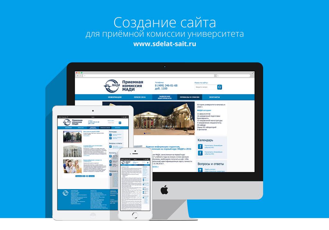 Создание сайта университета компания таир воронеж официальный сайт