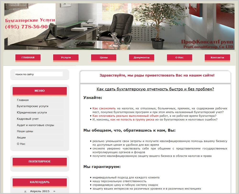 Бухгалтерские услуги сайты москва приказ о возложении на ип обязанностей главного бухгалтера