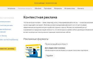 Яндекс директ авансовый платеж красноярск яндекс директ обучение